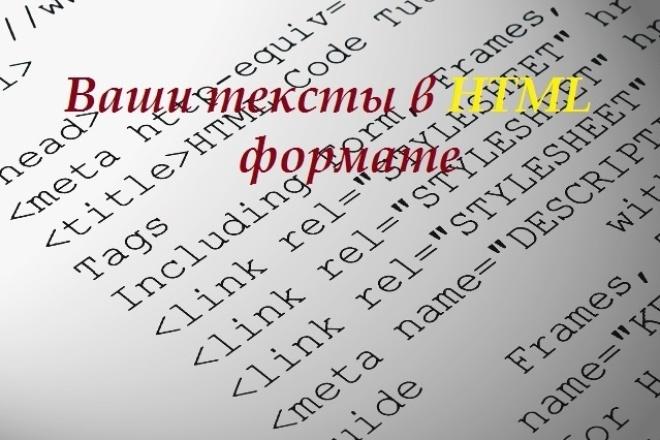 Переведу ваши тексты из ворд в html код 1 - kwork.ru
