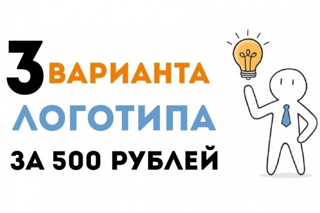 Создание логотипа в 3 вариациях 1 - kwork.ru