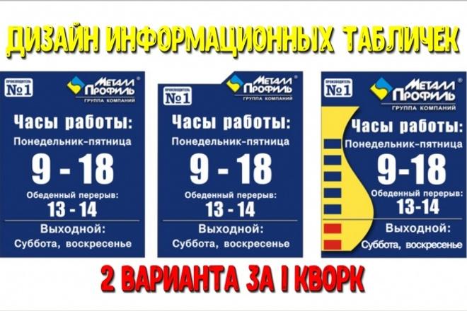 Качественный дизайн информационной таблички на дверь 1 - kwork.ru