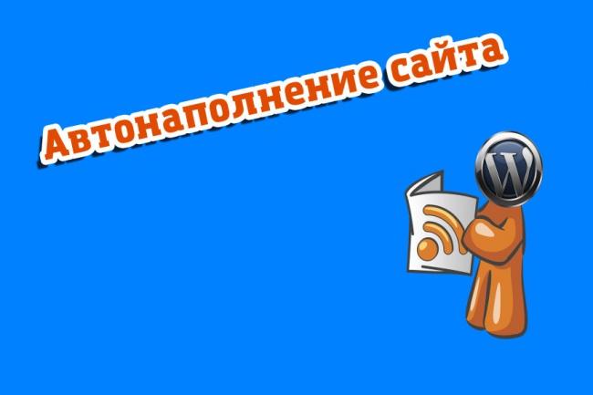 настрою автонаполнение WordPress сайта 1 - kwork.ru