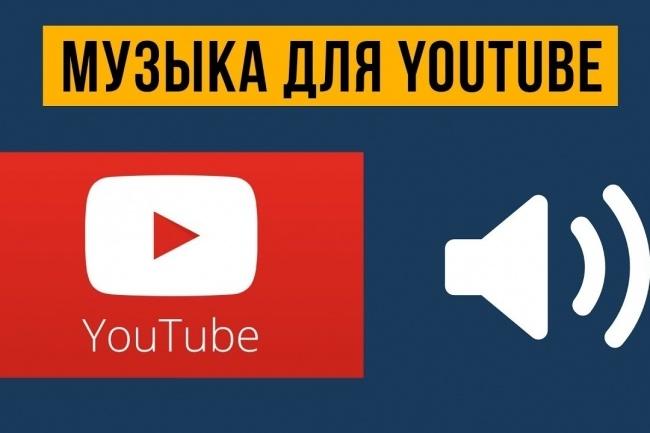 Напишу музыку для YouTube 1 - kwork.ru