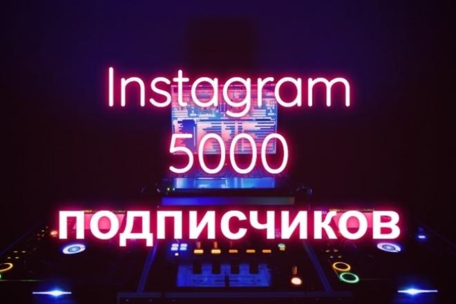5000 Подписчиков на ваш InstagramПродвижение в социальных сетях<br>Здравствуйте! Я предлагаю услуги продвижения вашего Instagram аккаунта. Если в вашем аккаунте мало подписчиков, то из-за небольшого количества подписчиков, не так охотно подписываются новые люди. Я могу помочь вам с этим на первых этапах. Такие подписчики нужны для увеличения числа подписчиков и видимости того, что люди подписываются на Ваш аккаунт. Процент отписок не более 5% от количество вступивших.<br>