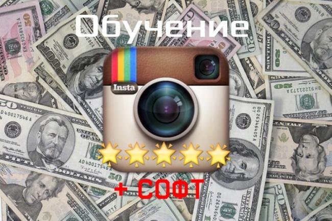 Обучу продвижению в Instagram + дам безлимитный софт для продвижения 1 - kwork.ru
