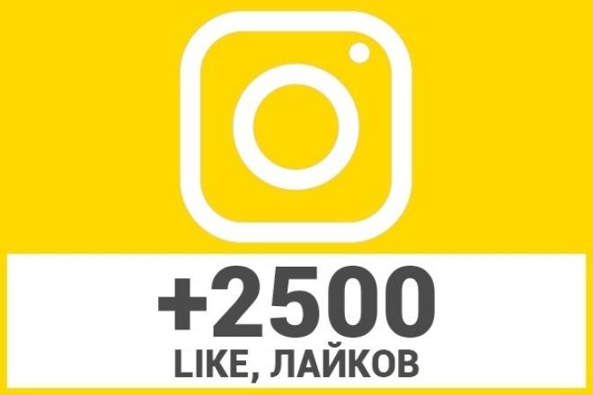 2500 Like, лайков на фото в InstagramПродвижение в социальных сетях<br>За 500 рублей Вы получите: 2500+ Like, лайков на любое фото в Instagram Срок исполнения: от 1 до 3 дней. Расписывать этот Kwork не имеет смысла. 2500+ лайков на любое Ваше фото.<br>