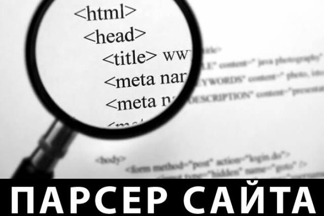 Напишу парсер сайтовСкрипты<br>Напишу парсер для Вас / вашего бизнеса на Я. П php. Любой сложности. Быстро, качественно и не дорого.<br>