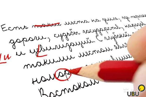 Исправлю орфографические ошибки в вашем текстеРедактирование и корректура<br>Качественно отредактирую любой текст,исправлю орфографические ошибки,исправлю несостыковки в вашем тексте!<br>