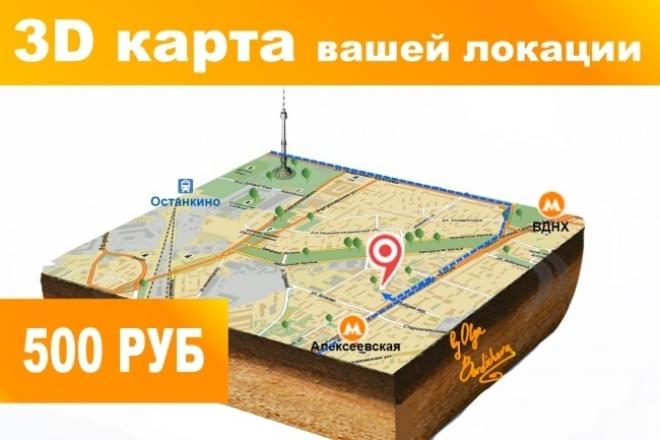 3d карта с вашим местоположением (яндекс, гугл) 1 - kwork.ru