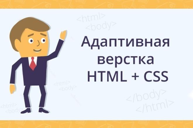 Адаптивная верстка html+css (bootstrap)Верстка и фронтэнд<br>Качественно сверстаю html страницу: Чистый, структурированный код Поддержка всех современных браузеров СЕО френдли Оптимизация изображений Для реализации дополнительных возможностей, таких как: верстка нескольких страниц или блоков (экранов), слайдеры, настройка плавной прокрутки страницы, установка якорей (для плавного перехода между секциями страницы), настройка и подключение формы обратной связи, выпадающие меню, дополнительная колонка и т.д. пожалуйста, свяжитесь со мной для уточнения деталей прежде, чем заказать услугу, чтобы избежать дальнейшего недопонимания в работе.<br>