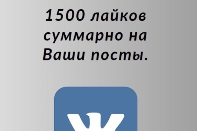 1500 лайков на ваши посты вк 1 - kwork.ru