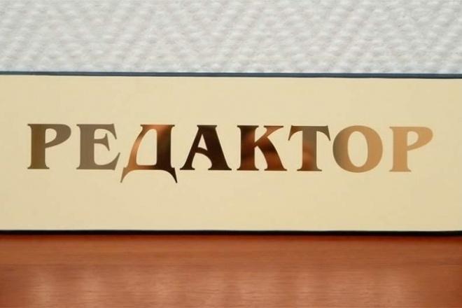 Редактирование и корректура текстов любого направления 1 - kwork.ru