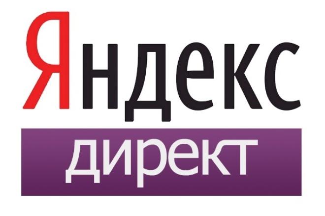 настрою Я.директ 1 - kwork.ru