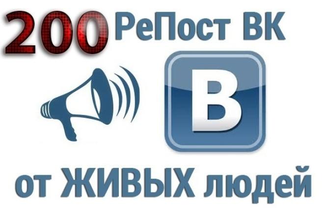 За два дня 200 живых репостов ВКонтакте. Только реальные пользователи 1 - kwork.ru