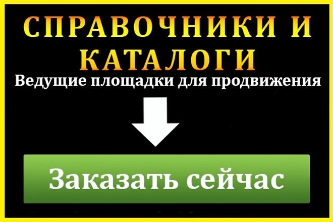Размещу компанию в бизнес-справочниках и каталогах 1 - kwork.ru