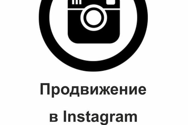Таргетированная реклама в инстаграм 1 - kwork.ru