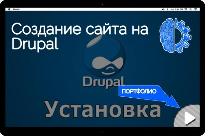 Создание сайта на DrupalСайт под ключ<br>Установлю cms Drupal последней версии. Доп. услуги: При необходимости установлю шаблон или готовый дизайн. Также могу установить дополнительный функционал. Как я работаю: скачиваю Drupal последней версии устанавливаю его на ваш сервер<br>