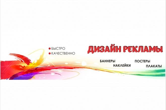 Создам дизайн рекламного баннера 1 - kwork.ru