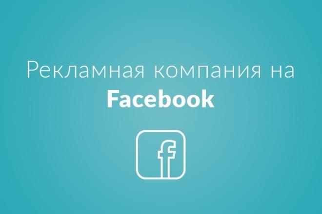 Размещение рекламы на Facebook 1 - kwork.ru