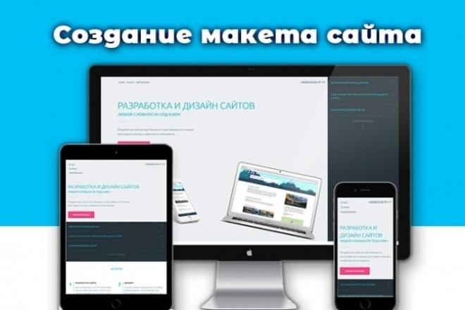 Сделаю дизайн страницы сайта в PSD 1 - kwork.ru