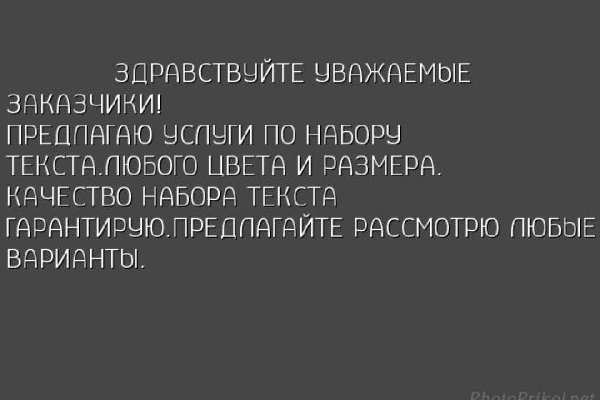 напечатаю текст в любом формате 1 - kwork.ru