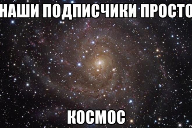 Подписчики в группу вк живые 1 - kwork.ru