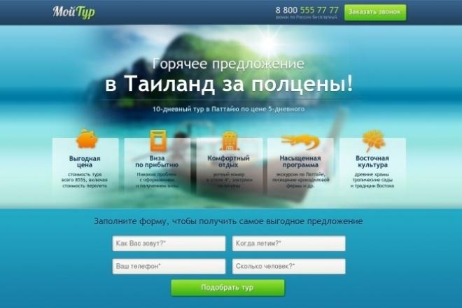 Продающий Landing Page любого напрвления 1 - kwork.ru