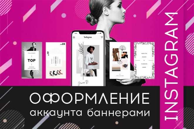 Оформление аккаунта instagram баннерами 48 - kwork.ru