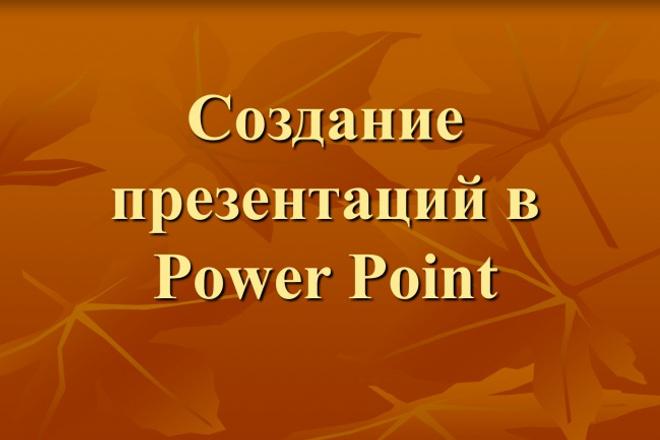 Готовую powerpoint презентацию на любую тему