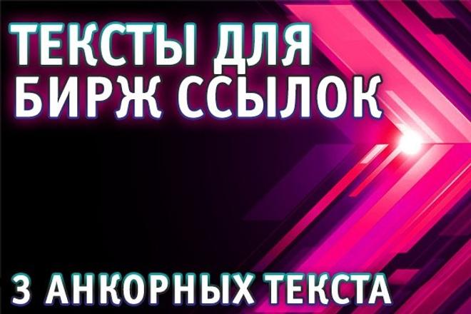 Напишу тексты под биржи ссылок 1 - kwork.ru