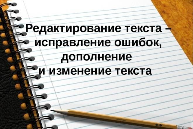 Редактирование и корректура текста 1 - kwork.ru