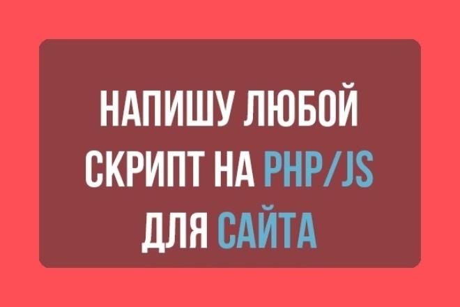 напишу любой код на PHP/JS для 1 - kwork.ru