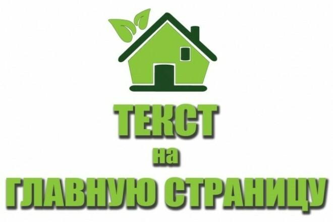 Текст на главную страницу 1 - kwork.ru