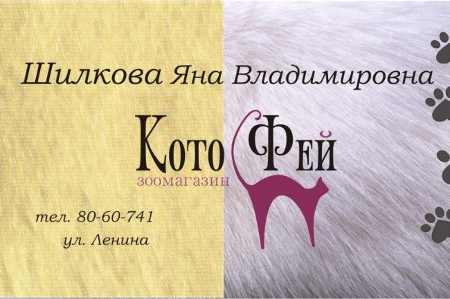 изготовлю дизайн-макет визиток 1 - kwork.ru
