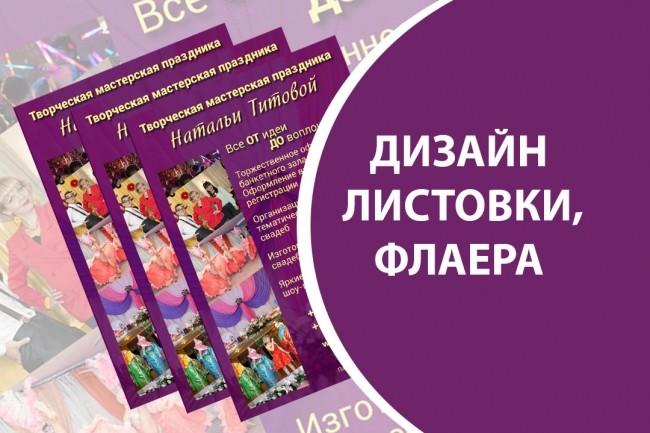 Сделаю листовки, флаеры, готовые к распечатке 1 - kwork.ru