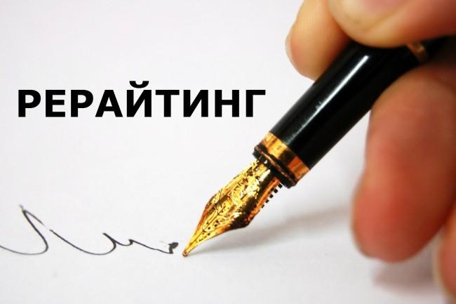 Рерайт Вашего текста 1 - kwork.ru