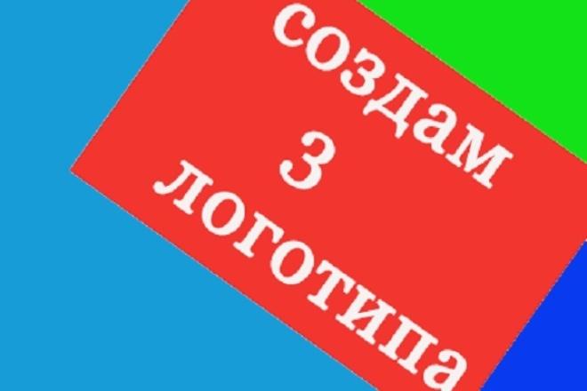 Создание от простого до сложного логотипа в трех вариантахЛоготипы<br>за 500 рублей вы получите: 1) 3 варианта логотипа 2) доработка понравившегося до конечного результата по вашим пожеланиям 3) 3 пнг на прозрачном фоне (высокое качество) 4) 3 визуализации логотипов<br>