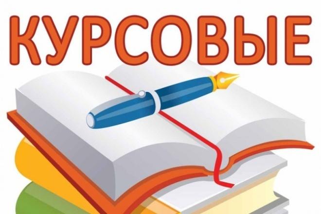 Оказание помощи в написание курсовой по праву от руб Оказание помощи в написание курсовой по праву 1 ru