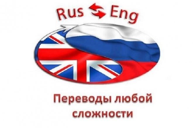 переводу текст с английского на русский 1 - kwork.ru
