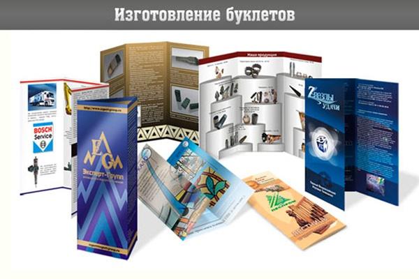 Создам буклет 1 - kwork.ru