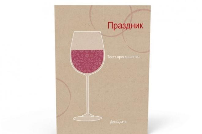 Создам 50 открыток 1 - kwork.ru