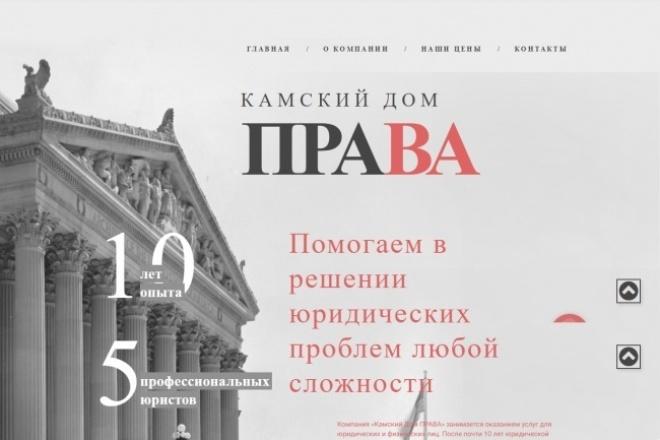 Продам готовый сайт 1 - kwork.ru