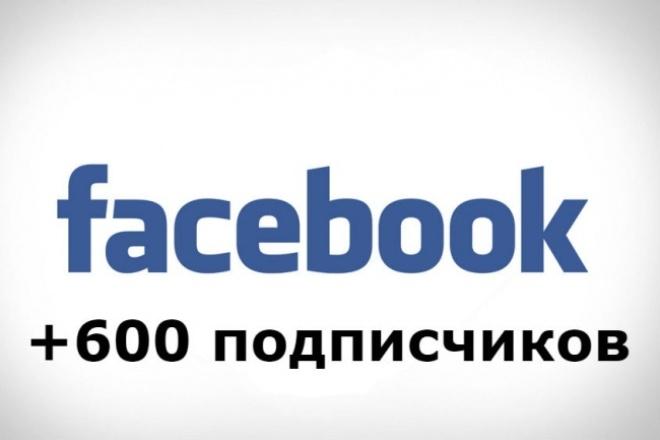 Добавлю +600 подписчиков на паблик (FanPage) в Фейсбук Facebook 1 - kwork.ru