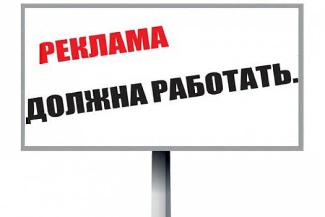 размещу Вашу рекламу в соцсетях 1 - kwork.ru