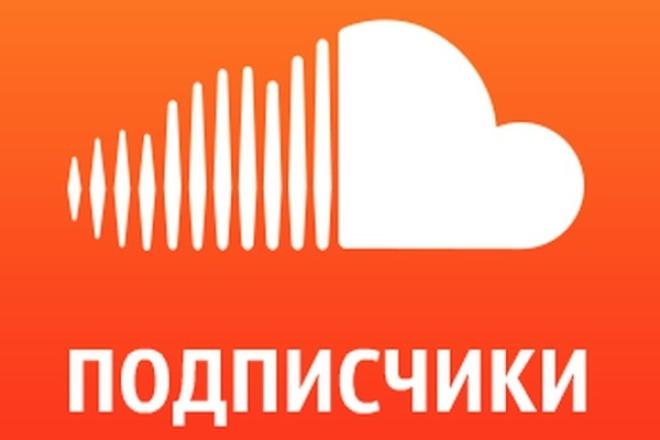 продам 500 подписчиков SoundCloud 1 - kwork.ru
