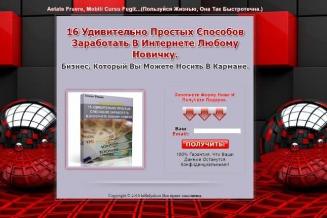 сделаю подписную страницу 1 - kwork.ru