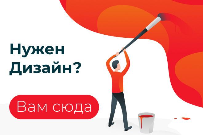 Дизайн сайта 1 - kwork.ru