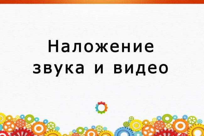Наложу звук на видео 1 - kwork.ru