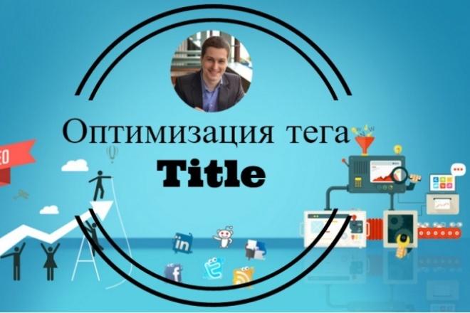 Оптимизация тега Title 1 - kwork.ru