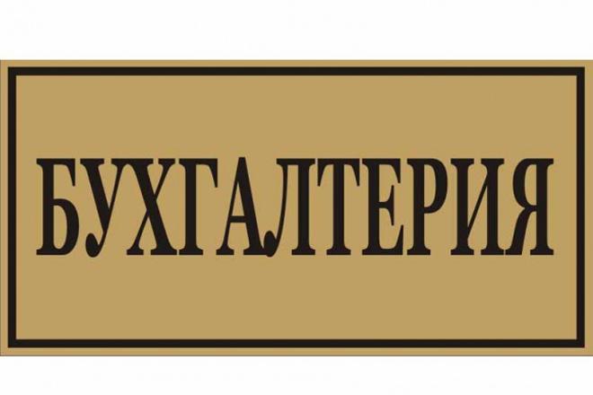 Проконсультирую по начислению зарплаты, пособий 1 - kwork.ru