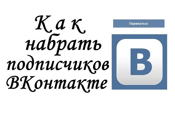 1500 живых подписчиков ВК 1 - kwork.ru