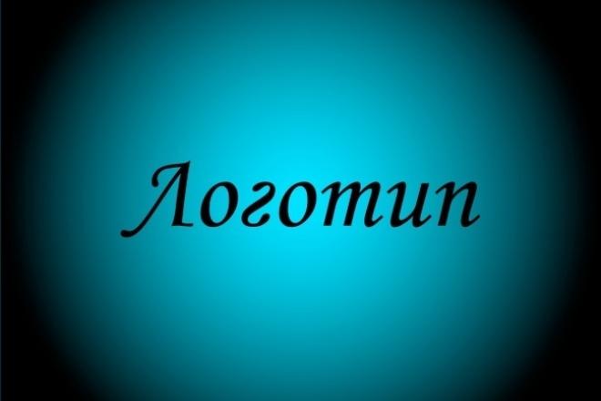 Логотип в 3 вариантах. Качественно и быстро 1 - kwork.ru